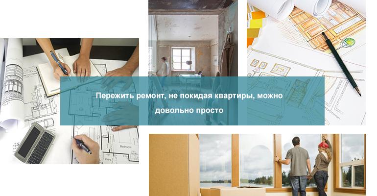 Жизнь в квартире во время ремонта