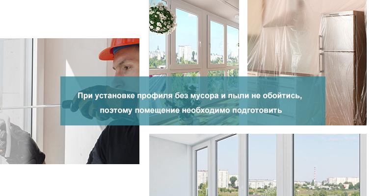 Готовим квартиру к установке новых окон