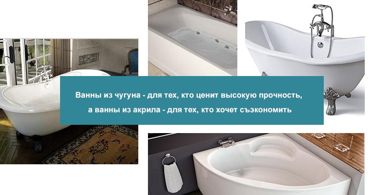 Какую ванну выбрать стальную или акриловую