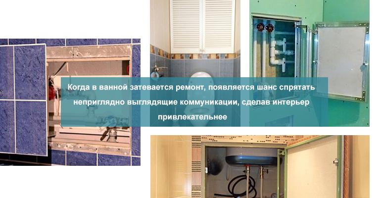 Коммуникации в ванной