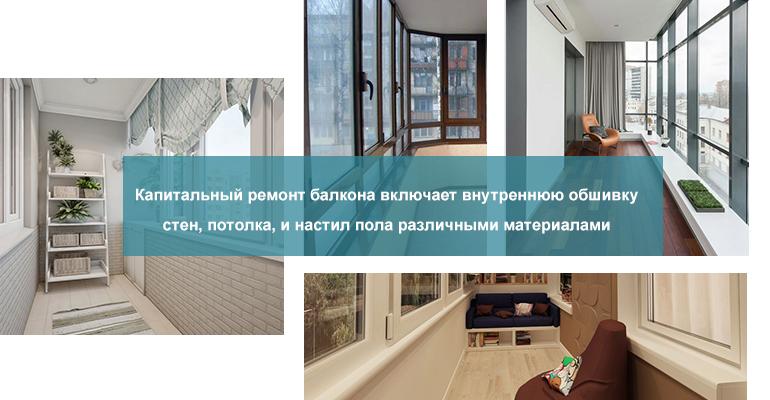 Материалы для обшивки балкона