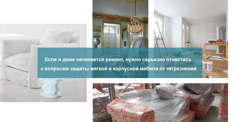 Мебель во время ремонта