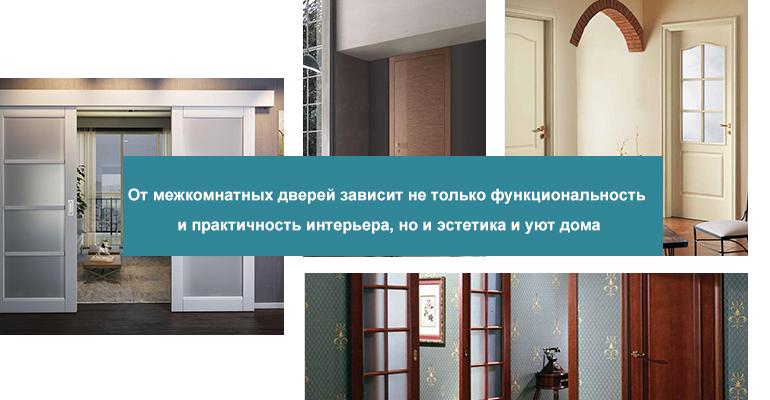 Двери для комнат