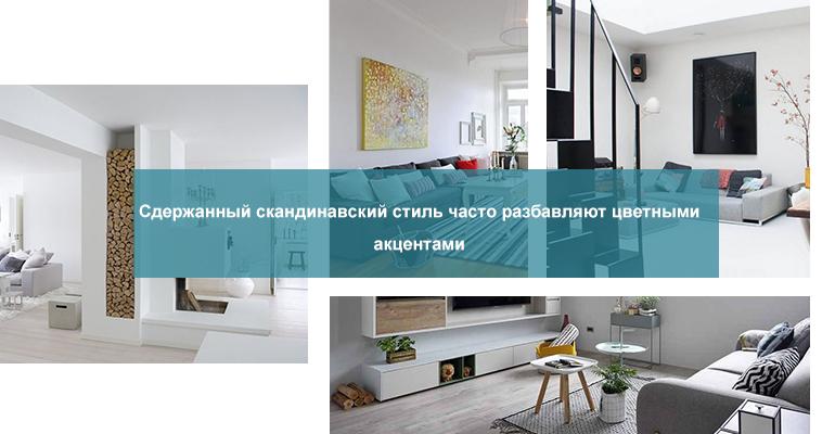 Оформление гостиной