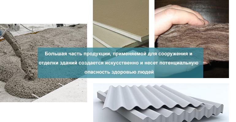 Опасные материалы для ремонта