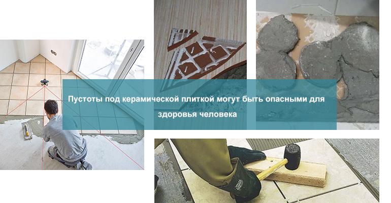 Ошибки при укладке керамической плитки