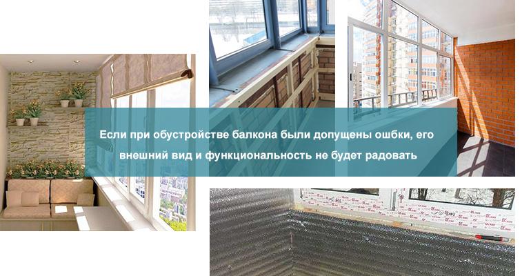 Ошибки утепления лоджий и балконов