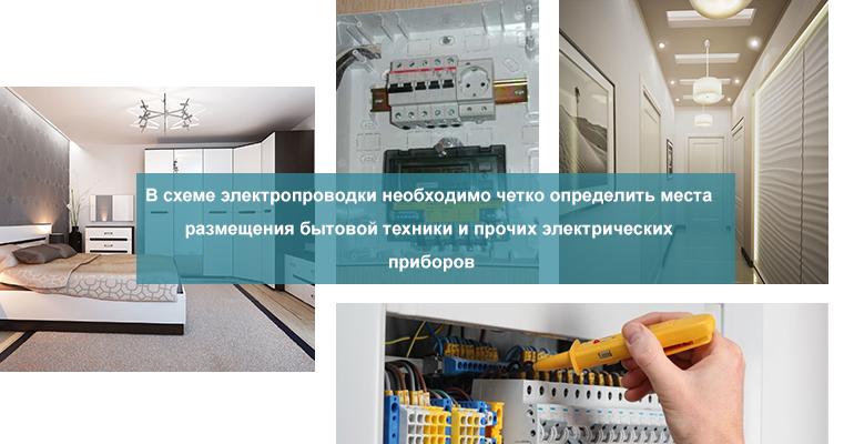 Планирование электрики в квартире