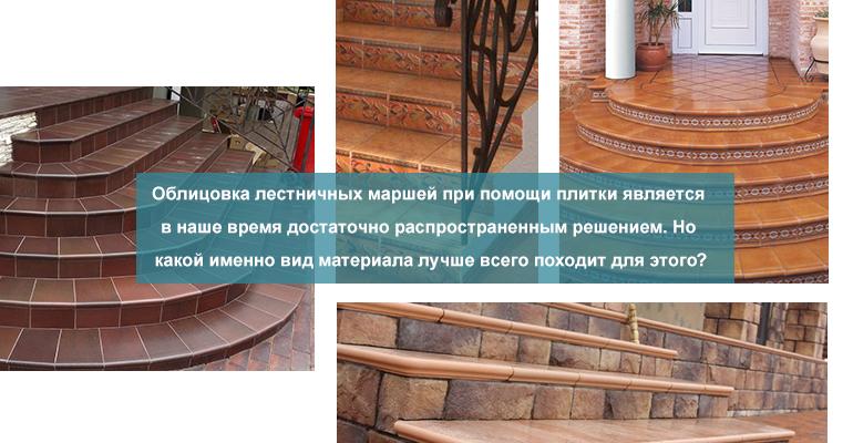 Плитка для отделки лестницы