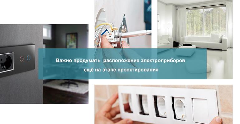 Розетки и выключатели в доме