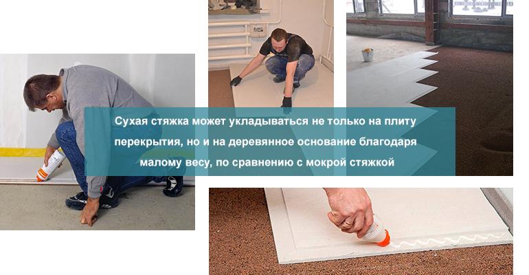 Сухая стяжка в квартире
